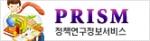PRISM 정책연구정보서비스