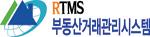 RTMS 부동산거래관리시스템