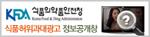 KFA 식품의약품안전처 식품허위과대광고 정보공개창