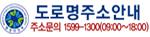 도로명주소안내 주소문의 1599-1300(09:00~18:00)