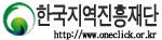 한국지역진흥재단 http://www.oneclick.or.kr