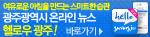 여유로운 아침을 만드는 스마트한습관 광주광역시 온라인 뉴스 헬로우 광주! 바로가기