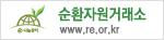 수환자원거래소 www.re.or.kr