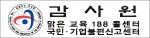 감사원 맑은 교육 188 콜센터 국민ㆍ기업불편신고센터
