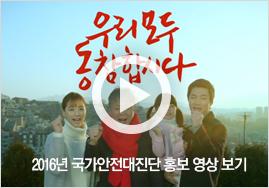 우리모두 동참합시다 2016년 국가안전대진단 홍보 영상보기