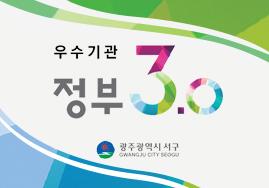 우수기관 정부3.0 광주광역시서구