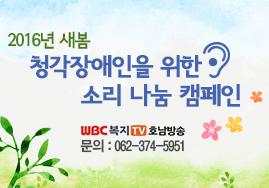 2016년 새봄 '청각장애인을 위한 소리 나눔 캠페인' 문의 : 062-374-5951 WBC복지TV호남방송