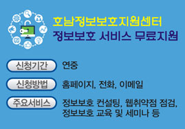 신청기간 : 연중/ 신청방법:홈페이지,전화,이메일/ 주요서비스 : 정보보호컨설팅, 웹취약점 점검, 정보보호 교육 및 세미나 등