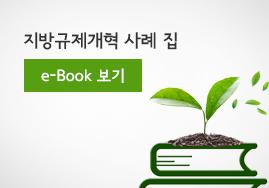 지방규제개혁 사례 집 e-Book 보기