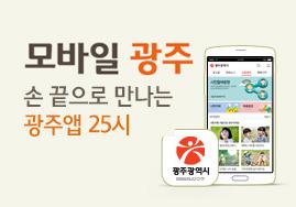 모바일광주/ 손끝으로 만나는 광주앱 25시