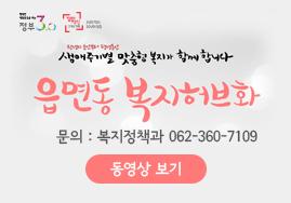 읍면동 복지허브화 /동영상보기/문의:복지정책과 062-360-7109