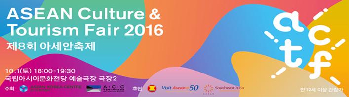 제8회 아세안축제 10월 1일 토요일 18시부터 19시30분 장소: 국립아시아문화전당 예술극장 극장2 만12세이상 관람가