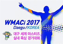 2017대구세계마스터즈 실내육상경기대회