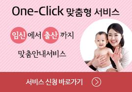 임신,출산 원클릭 맞춤형 서비스