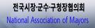 전국 시장 · 군수 · 구청장 협의회