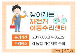 찾아가는 자전기 이동수리센터 운영기간 : 2017.03.07.~06.29. 운영장소 : 각 동별 거점지역 순회 자세히보기 click