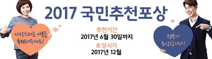 2017 국민추천포상 추천기간 : 2017년 6월 30일까지 포상시기 : 2017년 12월