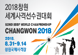 2018창원 세계사격선수권대회 52ND ISSF WORLD CHAMPIONSHIP CHANGWON 2018 2018년 8월 31일 부터 9월 14일 까지 창원국제사격장