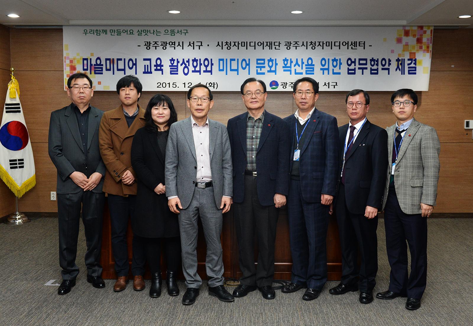 광주광역시 서구 - 시청자미디어재단 광주시청자미디어센터  MOU