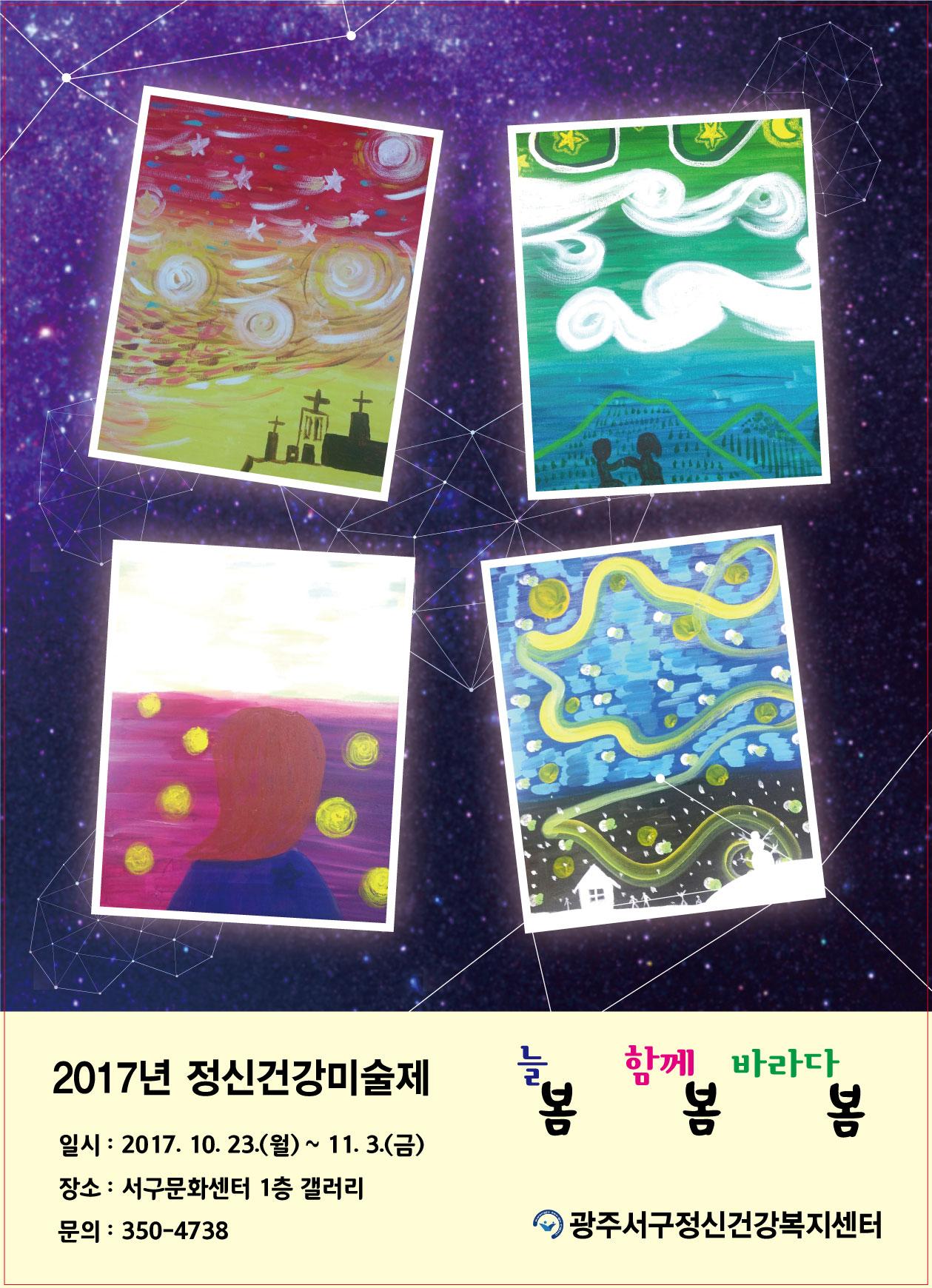 2017년 정신건강 미술제  ' 늘(봄) 함께(봄) 바라다(봄) ' 개최