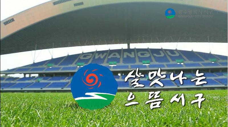 광주광역시 서구 홍보동영상