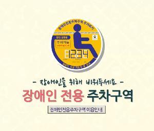 장애인 주차구역 홍보동영상