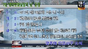 (2월20일~2월24일)서구금주의주요소식