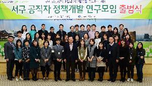 서구, 공직자 정책개발 연구모임 출범식