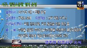 (3월27일~3월31일)서구금주의주요소식
