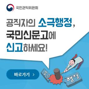 국민권익위원회 공직자의 소극행정 국민신문고에 신고하세요! 바로가기