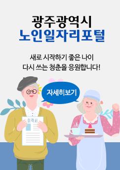광주광역시 노인 일자리 포털 새로 시작하기 좋은 나이 다시 쓰는 청춘을 응원합니다! 자세히보기