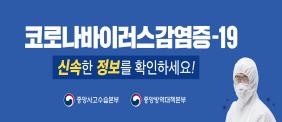 중앙사고수습본부 코로나바이러스감영증-19 마이크로페이지 개설 운영 홍보