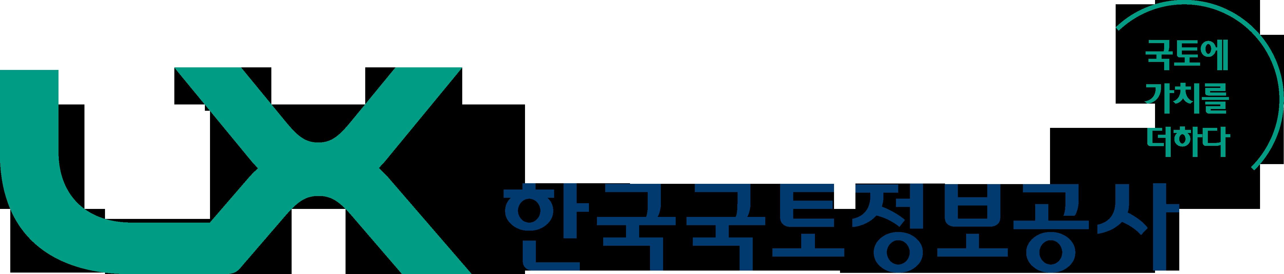 한국국토정보공사 국토에 가치를 더하다