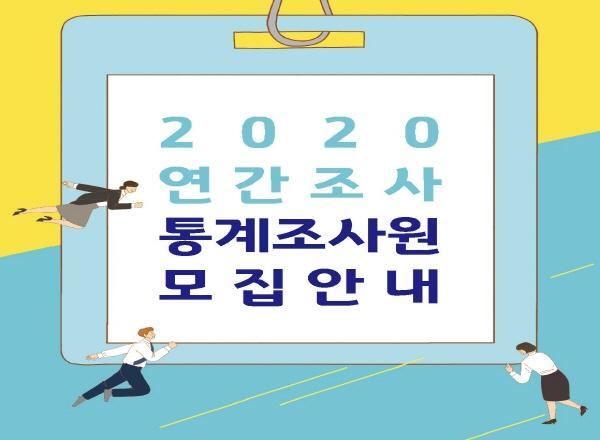 2020년 연간 통계조사원 모집 안내 홍보 -게시일 : 2020. 3. ~ 9.