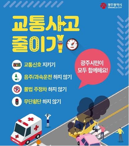*교통사고 줄이기  - 교통신호 지키기  - 음주/과속운전 하지 않기  - 불법 주정차 하지 않기  - 무단횡단 하지 않기