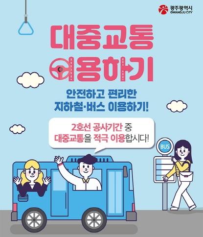 *대중교통 이용하기  - 안전하고 편리한 지하철,버스 이용하기  (2호선 공사기간 중 대중교통을 적극 이용합시다)
