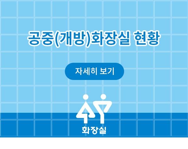공중(개방)화장실 현황 자세히보기