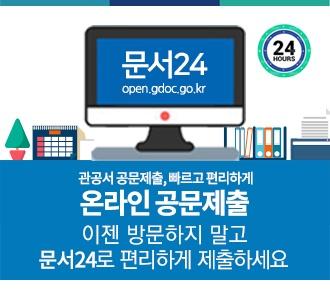문서24 24HOURS open.gdoc.go.kr 관공서 공문제출,빠르고 편리하게 온라인 공문제출 이젠 방문하지말고 문서24로 편리하게 제출하세요