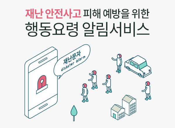 재난 안전사고 피해 예방을 위한 행동요령 알림서비스 재난문자 disaster alarm