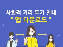 '사회적 거리두기 안내 정보' 모바일 서비스 개시 안내