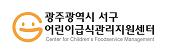광주광역시 서구 어린이급식관리지원센터