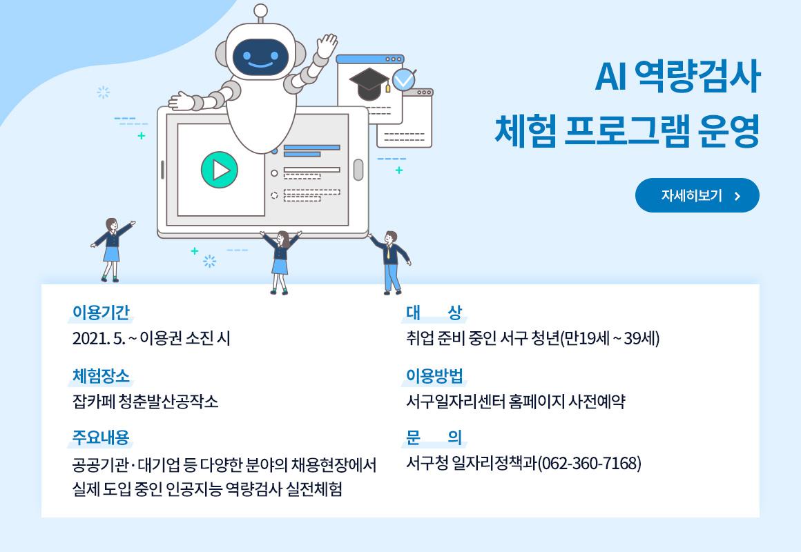 청춘발산공작소 AI역량검사 체험 프로그램 운영