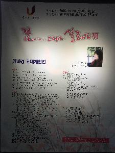 꿈... 그리고 설레임 (화정2동 U갤러리)