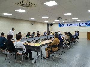 동천동 주민자치회 9월 정례회의