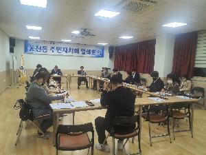 동천동 주민자치회 10월 정례회의 개최