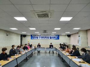 동천동 주민자치회 11월 정례회의 개최