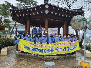 치평동 금호쌍용아파트 싹쓸이봉사단 청소