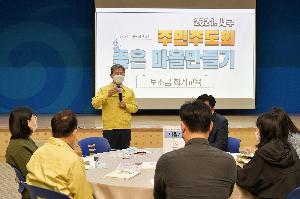 2021년 주민주도의 좋은마을만들기 회계교육