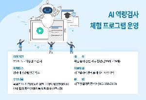 서구, 구직청년'AI역량검사 체험 프로그램'본격 운영