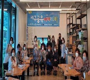 공유 아카데미, 장우철 광주공유센터 센터장-내일을 위한 삶의 방식 강의3